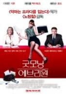 Morning Glory - South Korean Movie Poster (xs thumbnail)