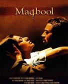 Maqbool - British Movie Poster (xs thumbnail)