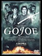 Gojo reisenki: Gojoe - DVD cover (xs thumbnail)