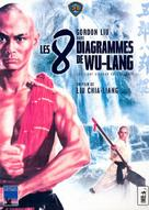 Wu Lang ba gua gun - Movie Cover (xs thumbnail)