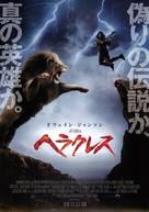 Hercules - Japanese Movie Poster (xs thumbnail)