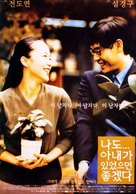 Nado anaega isseosseumyeon johgessda - South Korean Movie Poster (xs thumbnail)