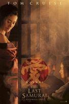 The Last Samurai - Teaser movie poster (xs thumbnail)