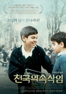 Rosso come il cielo - South Korean Movie Poster (xs thumbnail)