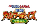 Crayon Shin-chan: Burst Serving! Kung Fu Boys - Ramen Rebellion - Japanese Logo (xs thumbnail)