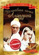 Volshebnaya lampa Aladdina - Russian DVD cover (xs thumbnail)