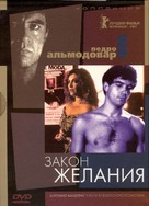 La ley del deseo - Russian DVD cover (xs thumbnail)