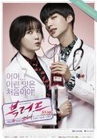 """Blood"" - South Korean Movie Poster (xs thumbnail)"