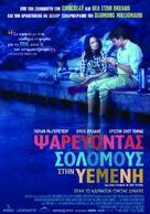 Salmon Fishing in the Yemen - Greek Movie Poster (xs thumbnail)