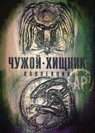 AVP: Alien Vs. Predator - Russian DVD cover (xs thumbnail)