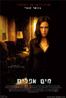 Dark Water - Israeli poster (xs thumbnail)