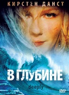 Deeply - Russian Movie Cover (xs thumbnail)