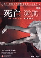 Sei mong se jun - Hong Kong DVD cover (xs thumbnail)