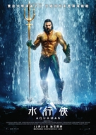 Aquaman - Hong Kong Movie Poster (xs thumbnail)