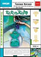 Kikujirô no natsu - Russian DVD cover (xs thumbnail)