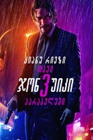 John Wick: Chapter 3 - Parabellum - Georgian Movie Cover (xs thumbnail)