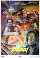 The Holy Virgin versus the Evil Dead - Thai Movie Poster (xs thumbnail)