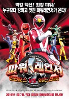 Gekijô ban Enjin sentai gôonjâ VS Gekirenjâ - South Korean Movie Poster (xs thumbnail)
