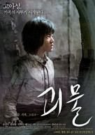 Gwoemul - South Korean Movie Poster (xs thumbnail)