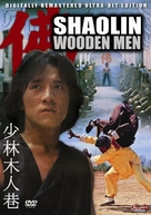 Shaolin Wooden Men - DVD cover (xs thumbnail)