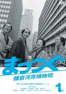 """Mattsugu: Kamakura gashi torimono hikae"" - Japanese Movie Cover (xs thumbnail)"