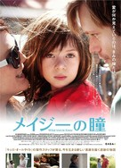 What Maisie Knew - Japanese Movie Poster (xs thumbnail)
