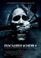 The Final Destination - Bulgarian Movie Poster (xs thumbnail)
