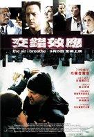The Air I Breathe - Taiwanese Movie Poster (xs thumbnail)