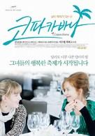 Copacabana - South Korean Movie Poster (xs thumbnail)