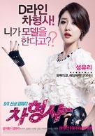 Runway Cop - South Korean Movie Poster (xs thumbnail)
