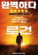 Logan - South Korean Movie Poster (xs thumbnail)