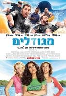 Grown Ups - Israeli Movie Poster (xs thumbnail)