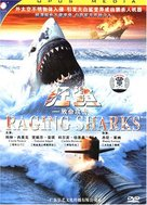 Raging Sharks - Chinese DVD cover (xs thumbnail)