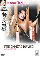 Niizuma jigoku - French Movie Cover (xs thumbnail)
