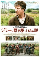 Jimmy's Hall - Japanese Movie Poster (xs thumbnail)