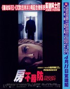 Panic Room - Hong Kong Movie Poster (xs thumbnail)