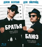 The Blues Brothers - Russian Blu-Ray movie cover (xs thumbnail)