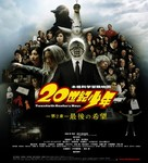 20-seiki shônen: Dai 2 shô - Saigo no kibô - Japanese Movie Poster (xs thumbnail)