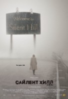 Silent Hill - Russian Movie Poster (xs thumbnail)