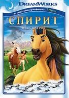 Spirit: Stallion of the Cimarron - Russian DVD movie cover (xs thumbnail)