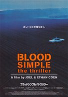 Blood Simple - Japanese Movie Poster (xs thumbnail)