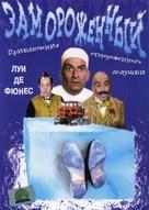 Hibernatus - Russian DVD cover (xs thumbnail)