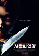 Child's Play - South Korean Movie Poster (xs thumbnail)