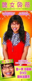 """""""Ugly Betty"""" - Taiwanese Video release poster (xs thumbnail)"""