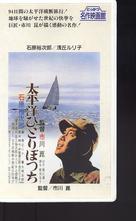 Taiheiyo hitori-botchi - Japanese VHS cover (xs thumbnail)