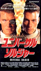 Universal Soldier - Japanese VHS movie cover (xs thumbnail)