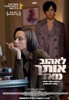 Il y a longtemps que je t'aime - Israeli Movie Poster (xs thumbnail)