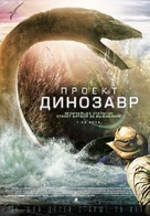 The Dinosaur Project - Russian Movie Poster (xs thumbnail)