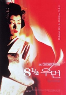 8 ½ Women - South Korean Movie Poster (xs thumbnail)