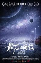Last Sunrise - Chinese Movie Poster (xs thumbnail)